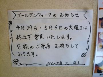 元八尾店4
