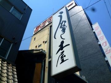 うなぎ木屋店4