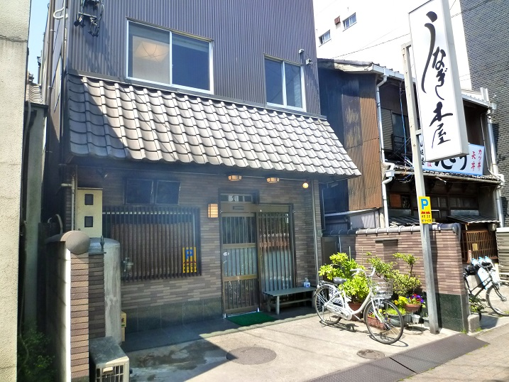 うなぎ木屋店1