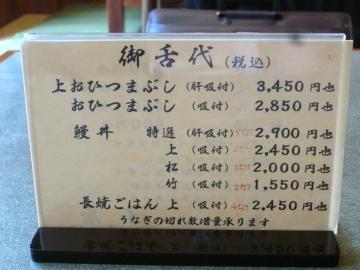 うなぎ木屋メニュー1