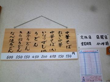 片岡食堂店4