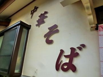 片岡食堂店3