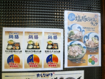 さぬき麺屋メニュー2