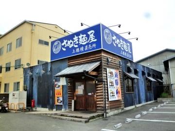 さぬき麺屋店1