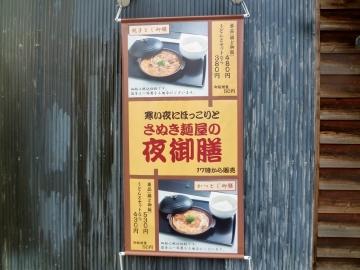 さぬき麺屋メニュー3