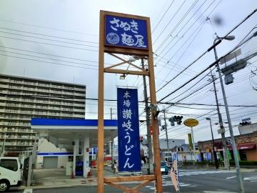 さぬき麺屋店3