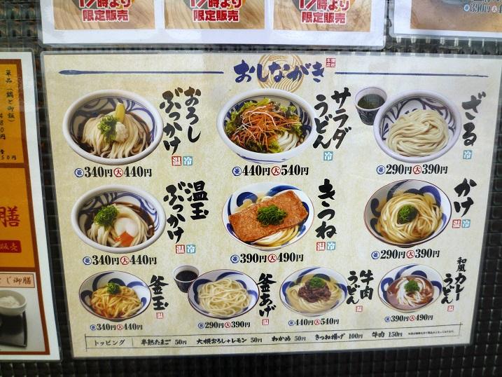 さぬき麺屋メニュー1