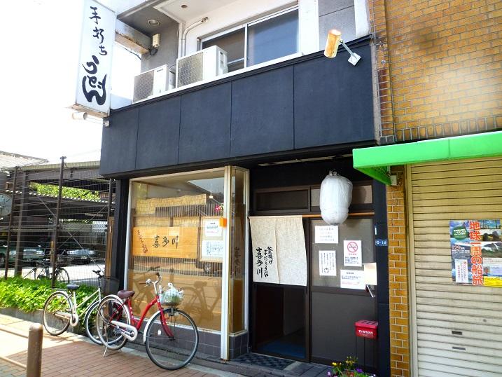 喜多川店1