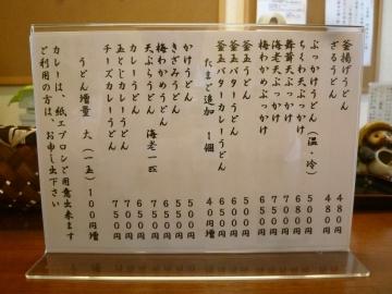 喜多川メニュー1