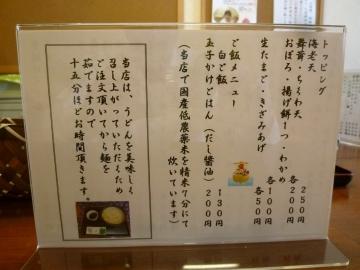喜多川メニュー2