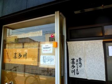 喜多川店2