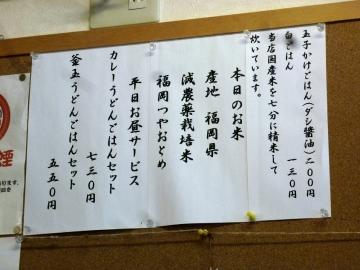 喜多川メニュー3