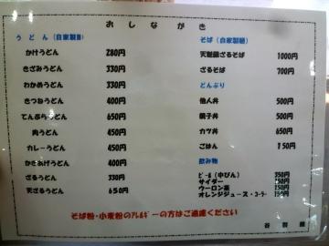 谷製麺メニュー1