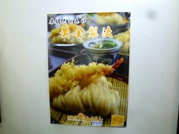 谷製麺店3