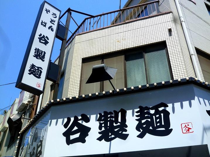谷製麺店2