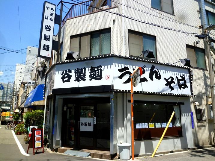 谷製麺店1
