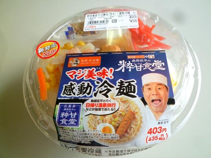粋甘感動冷麺1