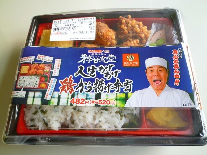 粋甘鶏から揚げ弁当1