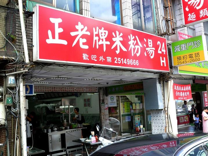 正老牌米湯麺店2