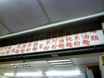 正老牌米湯麺店3