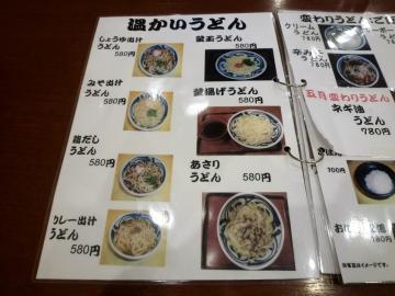 まるはち店4