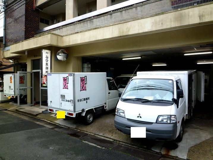 谷口製麺店1