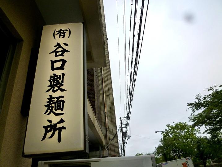 谷口製麺店3