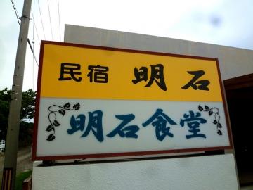 明石食堂店2