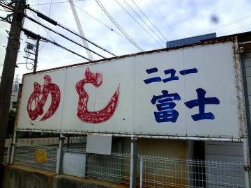 ニュー冨士店1