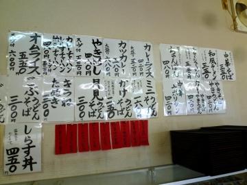 ニュー冨士店5