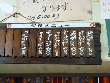 ミキ食堂味噌そば5