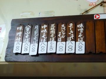 ミキ食堂味噌そば6
