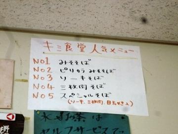 ミキ食堂味噌そば7