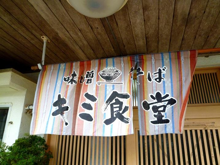 ミキ食堂味噌そば8