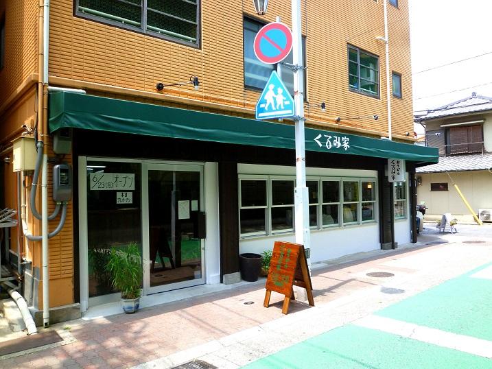 くるみ家店2