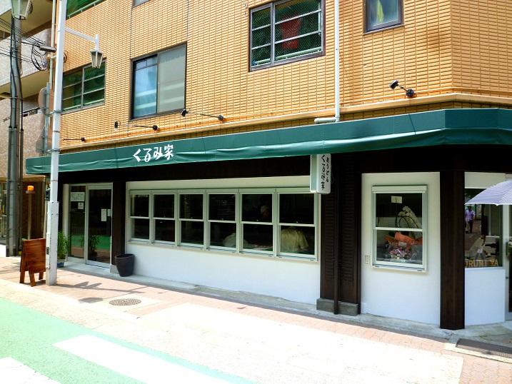 くるみ家店1