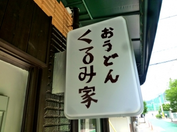 くるみ家店4
