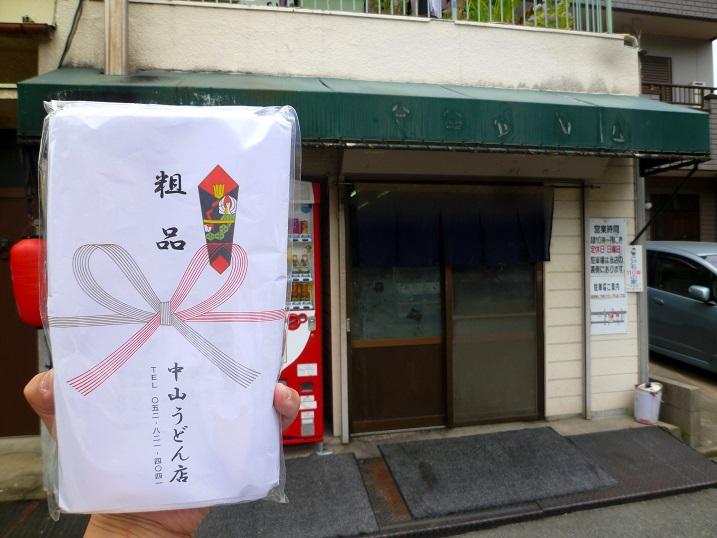 中山うどん店1