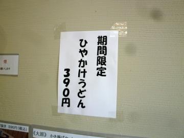 味美庵ひやかけ5