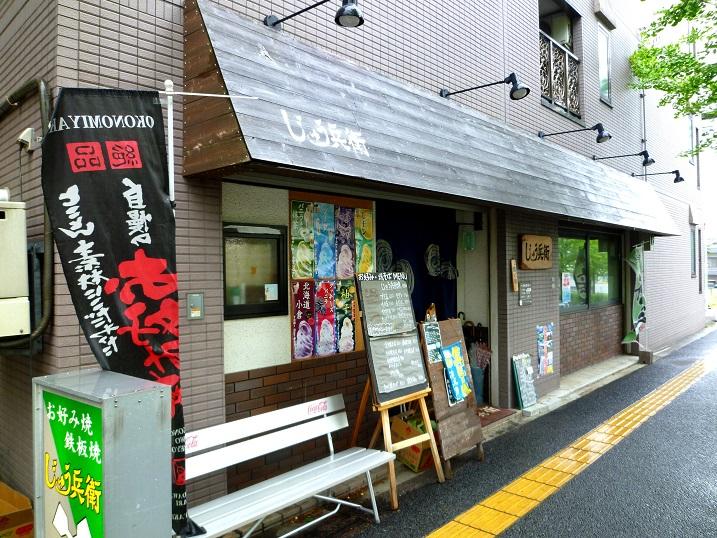 じゅう兵衛店1