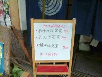 じゅう兵衛メニュー4