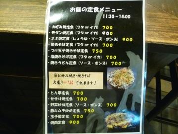じゅう兵衛メニュー3