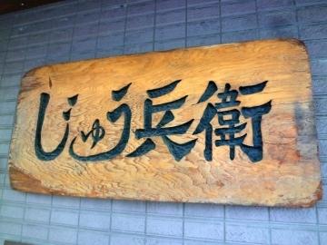 じゅう兵衛店3