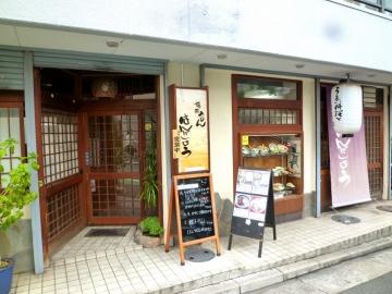 はんげしょう店1