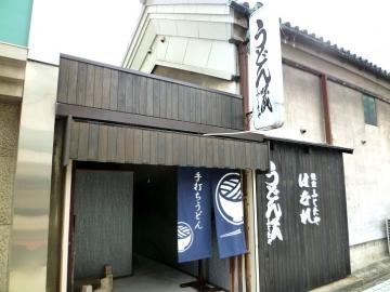 ふじたや店2