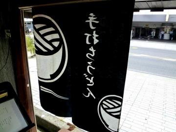 ふじたや店3