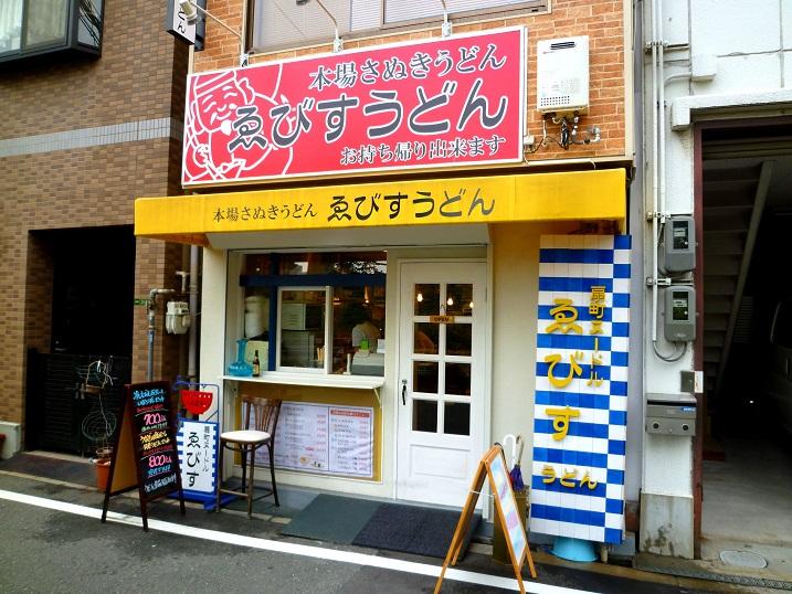 えびすうどん店1