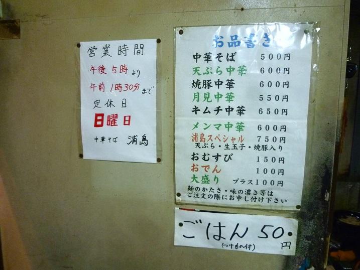 中華そば浦島4