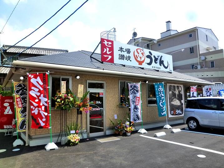 いきいきいうどん店1