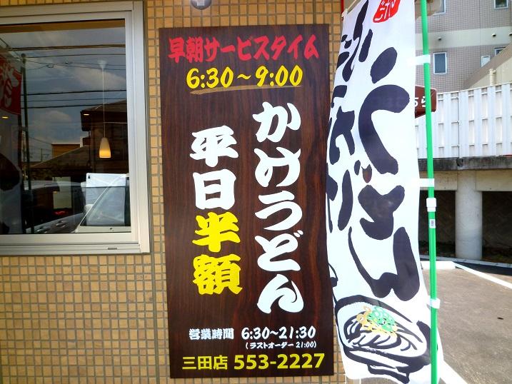いきいきいうどん店3